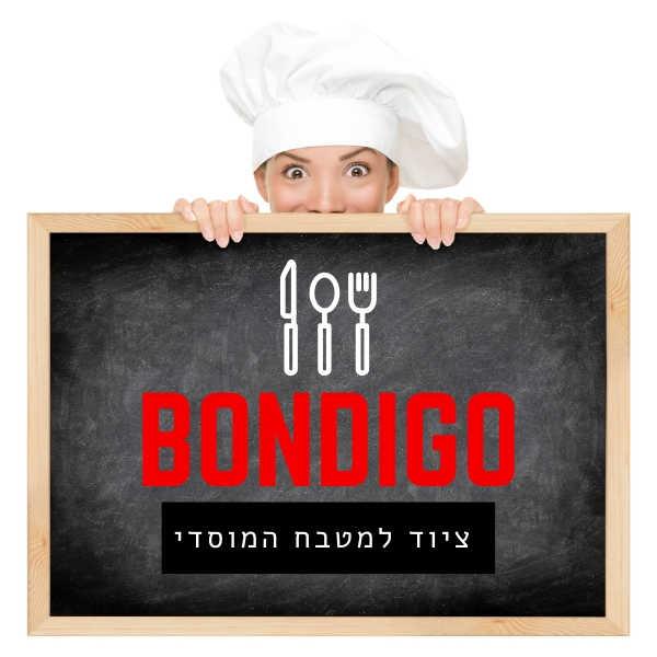 בונדיגו-ציוד למטבח המוסדי