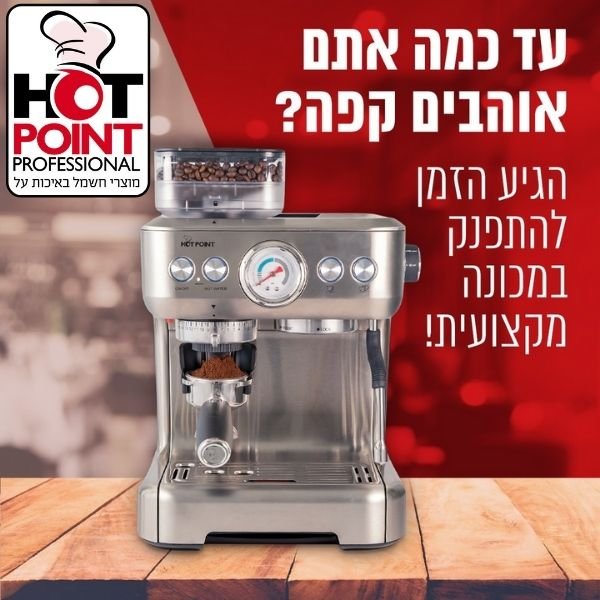 hot point home barista